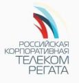 Российская корпоративная телеком регата