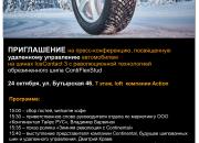 Continental: Приглашение на пресс-конференцию: «Удаленное управление с IceContact 3», 24.10