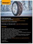 priglashenie-na-press-konferenciju-udalennoe-upravlenie-s-continental.pdf