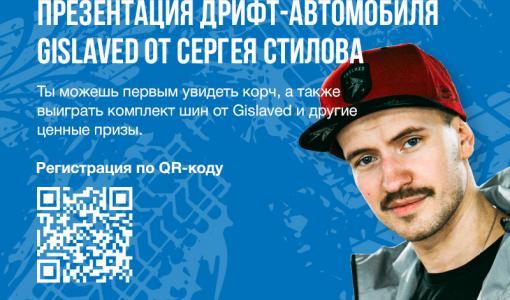 Презентация «боевой классики» Сергея Стилова в Красноярске перед стартом Winter Drift Battle при поддержке Gislaved