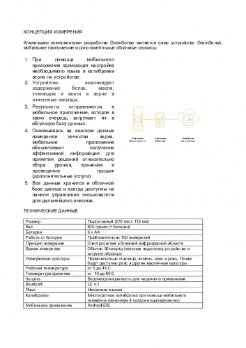 koncepcija-izmerenija.pdf