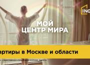 «Мой центр мира» - INGRAD запустил новую рекламную кампанию