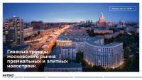 rynok-premialjnyh-i-elitnyh-novostroek-janv-avg-2020.pdf