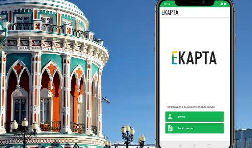 Новое брендированное приложение PayiQ для Екатеринбурга и Свердловской области