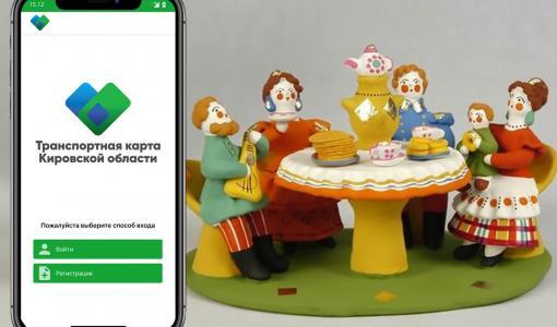 Мобильное приложение для пополнения транспортной карты жителя Кировской области