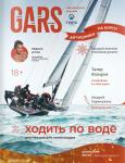 gars-magazine.jpg