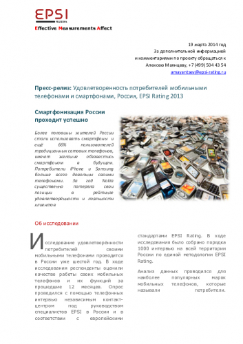 press-release_phones_epsi-rating-2013_russia.pdf