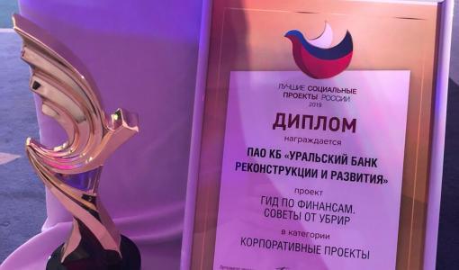 «Гид по финансам» от УБРиР победил в конкурсе «Лучшие социальные проекты России»