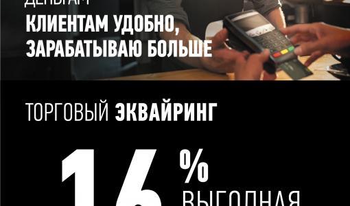 УБРиР запустил новое позиционирование для малого бизнеса (ФОТО)