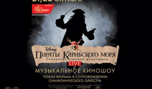 «Пираты Карибского моря» в сопровождении большого симфонического оркестра в Московском Доме Музыки 21 и 22 октября