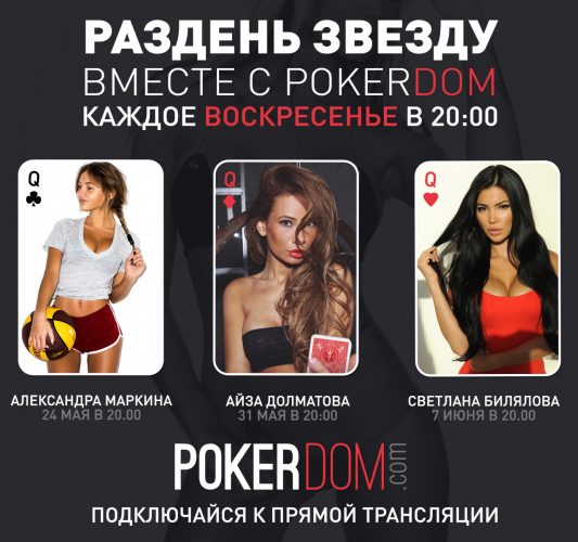 main_pokerdom.jpg