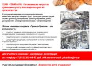 Третий летний семинар для директоров хлебопекарных предприятий пройдёт 13-14 июля