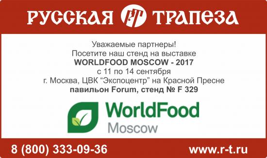 priglashenie_worldfood_2017.jpg