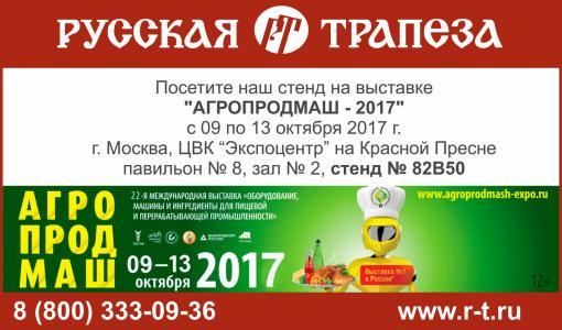 «Русская Трапеза» приглашает на выставку «АгроПродМаш» с 09.10 по 13.10