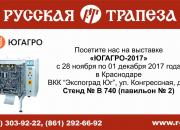«Русская Трапеза» приглашает на международную выставку «ЮГАГРО»